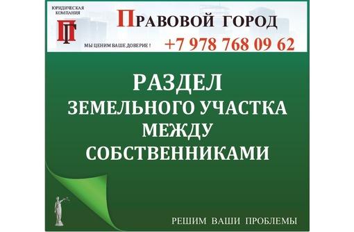 Раздел земельного участка между собственниками - Юридические услуги в Севастополе