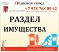 Раздел имущества - Юридические услуги в Севастополе