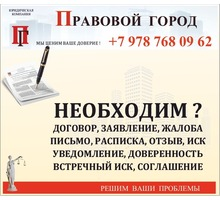 Необходим  договор, заявление, жалоба…..? - Юридические услуги в Севастополе