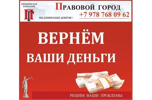 Вернем Ваши деньги - Юридические услуги в Севастополе