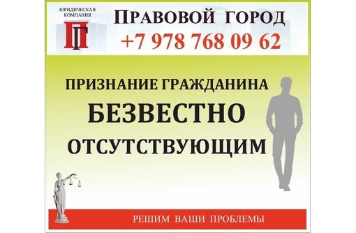 Признание гражданина безвестно отсутствующим - Юридические услуги в Севастополе
