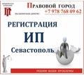 Регистрация ИП (физических лиц – предпринимателей) - Юридические услуги в Севастополе