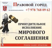 Принудительное исполнение мирового соглашения - Юридические услуги в Севастополе
