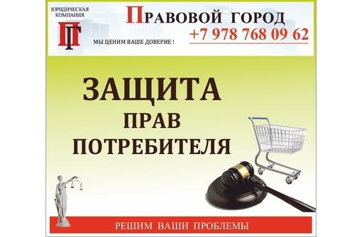 Защита прав потребителей, фото — «Реклама Севастополя»