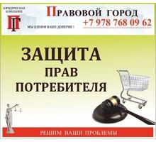Защита прав потребителей - Юридические услуги в Севастополе