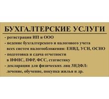 Бухгалтерские услуги, сдача налоговой декларации - Бухгалтерские услуги в Евпатории