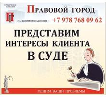 Представительство в суде - Юридические услуги в Севастополе