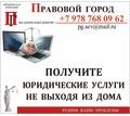 Получите юридические услуги, не выходя из дома - Юридические услуги в Севастополе