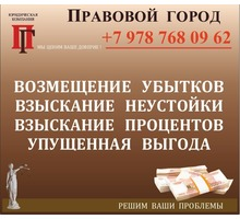 Возмещение убытков, взыскание неустойки, процентов, упущенной выгоды - Юридические услуги в Севастополе