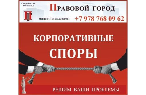 Корпоративные споры - Юридические услуги в Севастополе