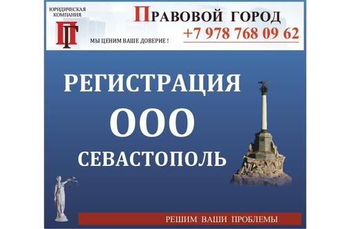 Регистрация ООО «под ключ» - Юридические услуги в Севастополе
