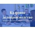 Курсы по ППП «Специалист по кадровому делопроизводству».252 ак.ч - Курсы учебные в Севастополе