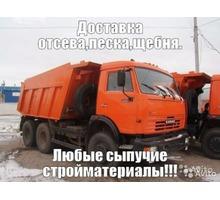продам  отсев в Алупке,Гаспре,Симеизе недорого привезу своим самосвалом 10-15 тонн и 25-30 тонн - Сыпучие материалы в Крыму