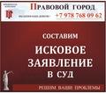 Составление искового заявления в суд - Юридические услуги в Севастополе
