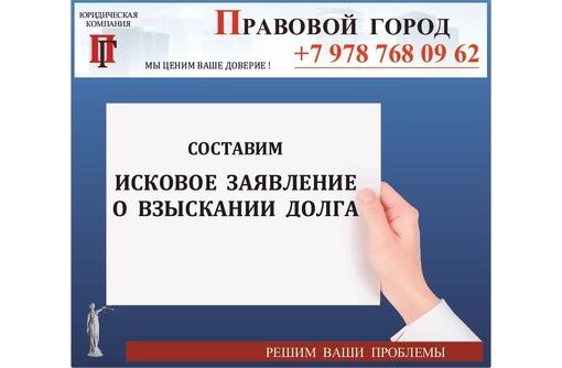 Составление искового заявления о взыскании долга - Юридические услуги в Севастополе
