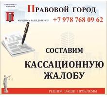 Составление кассационной жалобы - Юридические услуги в Севастополе