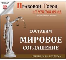 Составление мирового соглашения - Юридические услуги в Севастополе