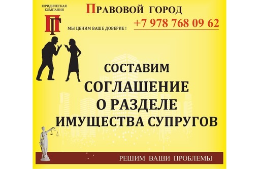 Составление соглашения о разделе имущества супругов - Юридические услуги в Севастополе