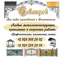 Заборы, ворота, ограждения из профнастила, дерева, камня в Севастополе – компания «Севстрой» - Заборы, ворота в Севастополе
