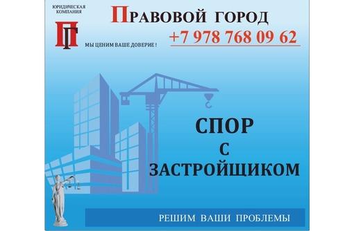 Спор  с застройщиком, фото — «Реклама Севастополя»
