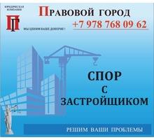 Спор  с застройщиком - Юридические услуги в Севастополе