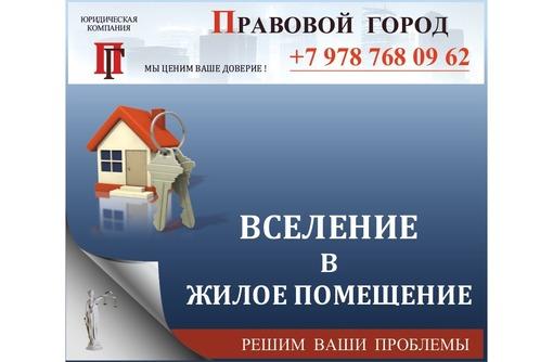 Спор о вселении в жилое помещение - Юридические услуги в Севастополе