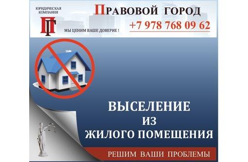 Спор о выселении из жилого помещения, фото — «Реклама Севастополя»