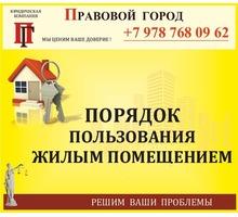 Спор о порядке пользования жилым помещением - Юридические услуги в Севастополе