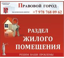 Спор о разделе жилого помещения - Юридические услуги в Севастополе