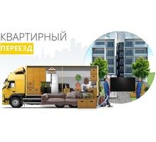 Услуги грузчиков,междугородние переезды,вывоз хлама. - Вывоз мусора в Севастополе