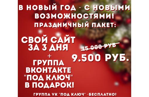 Свой собственный сайт -  за 3 дня, фото — «Реклама Севастополя»