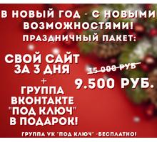 Свой собственный сайт -  за 3 дня - Реклама, дизайн, web, seo в Севастополе