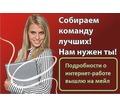 Администратор магазина онлайн - Без опыта работы в Севастополе