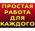 Консультант - переговорщик - Секретариат, делопроизводство, АХО в Евпатории