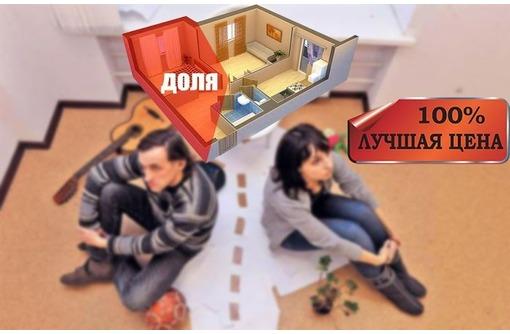 Продать долю комнату проблемная недвижимость! - Комнаты в Севастополе