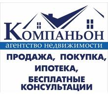 Быстро продадим Вашу квартиру и выберем новую в любом районе - Услуги по недвижимости в Севастополе