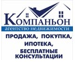 Быстро продадим Вашу квартиру и выберем новую в любом районе, фото — «Реклама Севастополя»