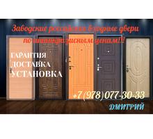 Заводские российские металлические входные и межкомнатные двери - Металлические конструкции в Алуште