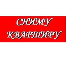 Сниму 3-комнатную квартиру в г.Севастополе ,рассмотрю все варианты ,район и состояние. - Сниму жилье в Севастополе