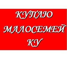 """Куплю """"малосемейку"""" в г.Севастополе - Куплю жилье в Севастополе"""