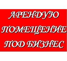 Сниму офис,магазин,кафе,парикмахерскую.в.г.Севастополе - Сниму в Севастополе