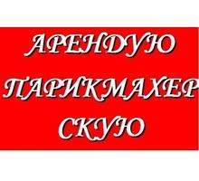 Сниму парикмахерскую,рассмотрю все варианты в г.Севастополе - Сниму в Севастополе