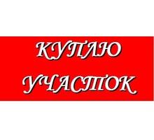 Куплю участок под ИЖС в Севастополе - Куплю жилье в Севастополе