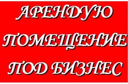 Сниму помещение под магазин,офис,склад в  г.Севастополе - Сниму в Севастополе