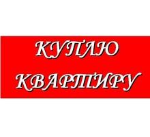 Куплю 3-комнатную квартиру в Севастополе - Куплю жилье в Севастополе