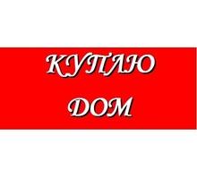 Куплю дом,домовладение или часть дома в Севастополе - Куплю жилье в Севастополе
