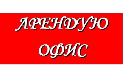 Сниму офис ,рассмотрю все варианты в разных районах города Севастополя. - Сниму в Севастополе
