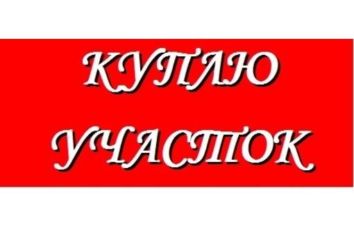 Куплю участок  в г.Севастополе, рассмотрю все варианты, район и состояние. - Куплю жилье в Севастополе