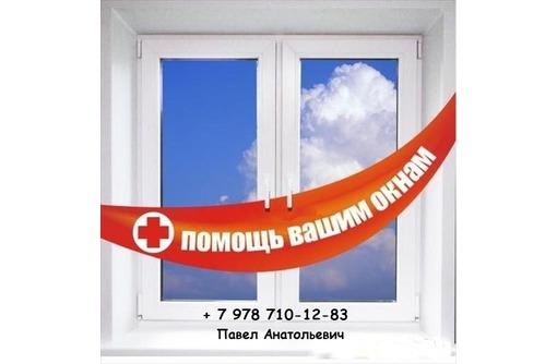 Регулировка/Ремонт Пластиковых Окон&Дверей - Строительные работы в Севастополе