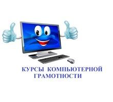 Компьютерные курсы для начинающих - Курсы учебные в Ялте